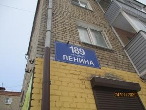 пр-т Ленина 189
