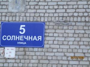 ул. Солнечная 5